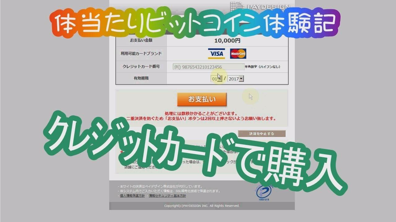 Zaif-ビットコイン買い方・取引の方法(初心者向き) - Zaif(ザイフ)使い方の書
