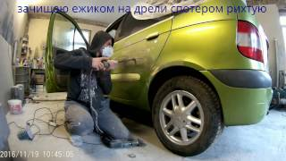 Авто ремонт.Покраска Renault Scenic .Ремонт пластика.рихтовка