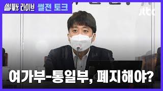 """이준석 """"여가부·통일부 수명 다했다""""…'폐지론' 어떻게 보나? / JTBC 썰전라이브"""