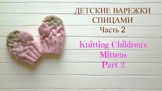 Детские варежки спицами. ЧАСТЬ 2/Knitting Children's Mittens Part 2.