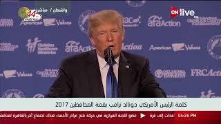 جانب من كلمة الرئيس الأمريكي دونالد ترامب في قمة حزب المحافظين 2017