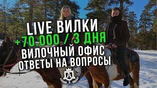 Лайв Вилки +70.000 руб/3 дня | Вилочный офис | Топ 5 вопросов по вилкам | Обучение вилкам