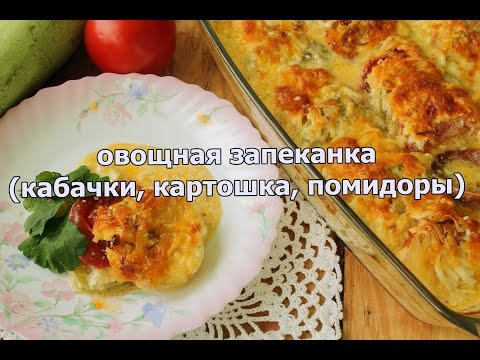 Цукини с помидорами в духовке
