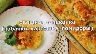 Овощная запеканка с кабачками и помидорами: Овощная запеканка в духовке: Запеканка из овощей
