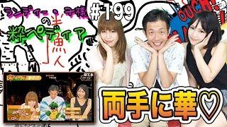 吉本ピン芸人 ランディー・ヲ様の【粋ペディア】(16/7/24) お店探しも!!...