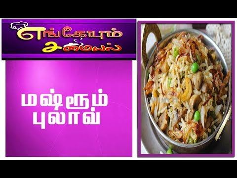 சுவையான மஷ்ரூம் புலாவ் || #எங்கேயும்_சமையல்  Like: https://www.facebook.com/CaptainTelevision/ Follow: https://twitter.com/captainnewstv Web:  http://www.captainmedia.in