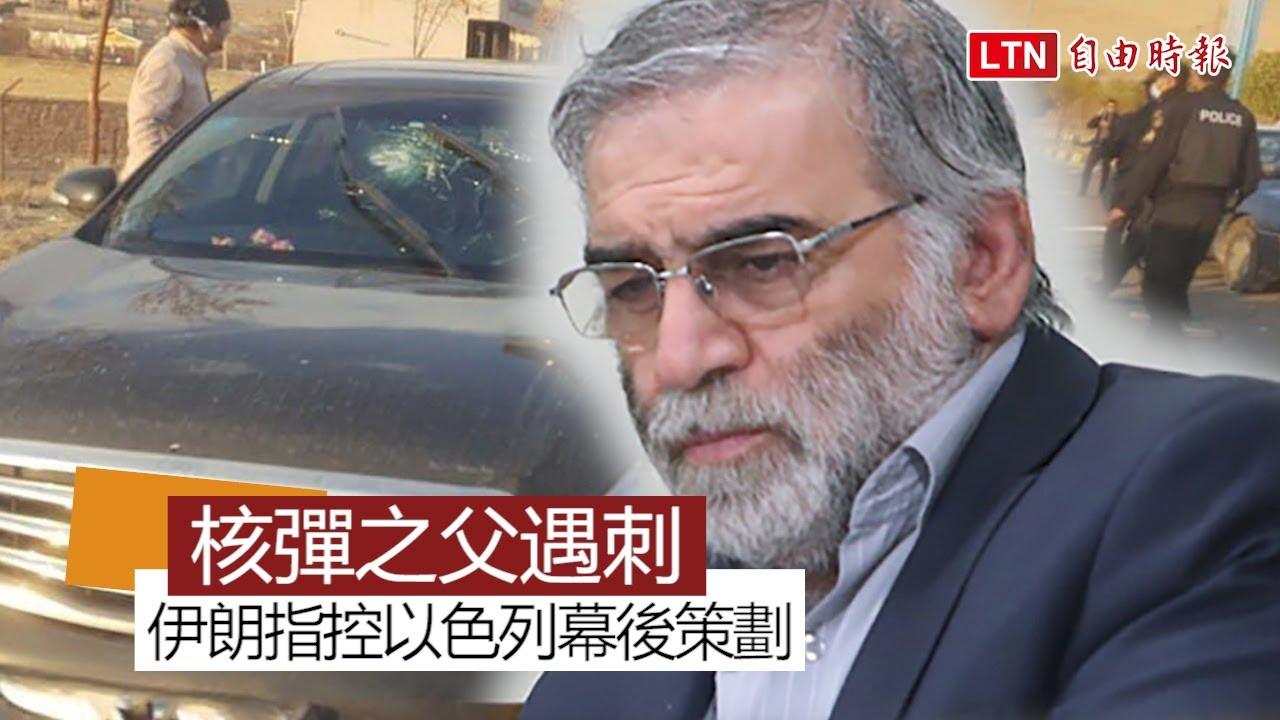 「伊朗核彈之父」遇刺身亡 當局控以色列幕後策劃