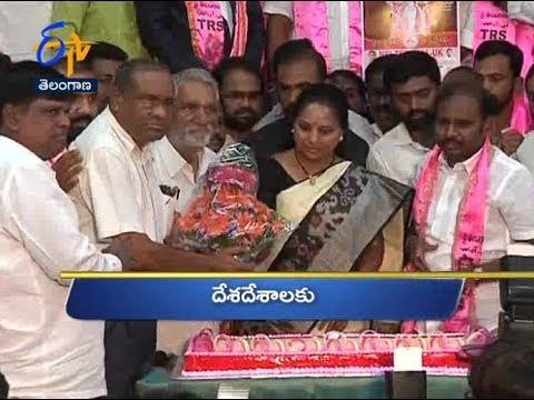 5 PM | Ghantaravam | News Headlines | 12th January 2019 | ETV Telangana