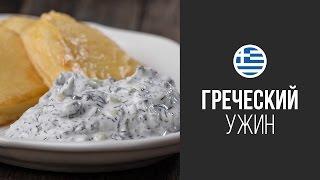 Жареный Сыр Халлуми с Соусом Дзадзики || Вокруг Света: Греческий Ужин || FOOD TV