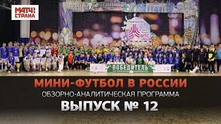 Мини футбол в России Выпуск 12