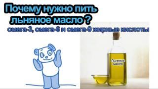Льняное масло польза, применение, состав