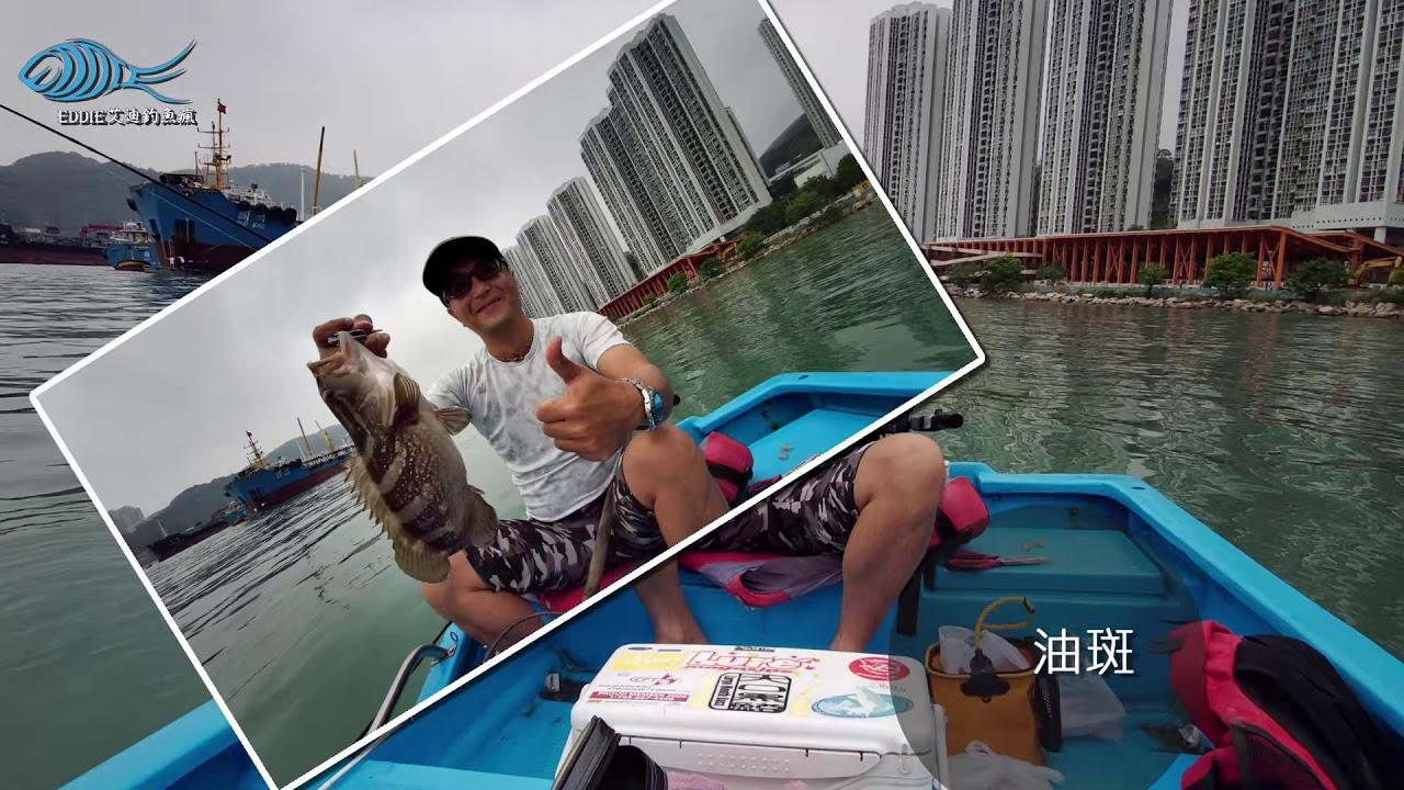 釣魚 | 汀九四匹自駕遊(船釣)| 釣り | 어업 | 海釣 - YouTube