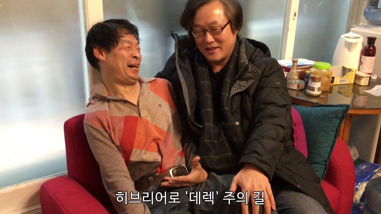 6화 '강도의 굴혈'에서 만찬을 Official : 김우현 감독과 정재완 시인의 뒷골목 말씀파티 '광야의 식탁 6화'