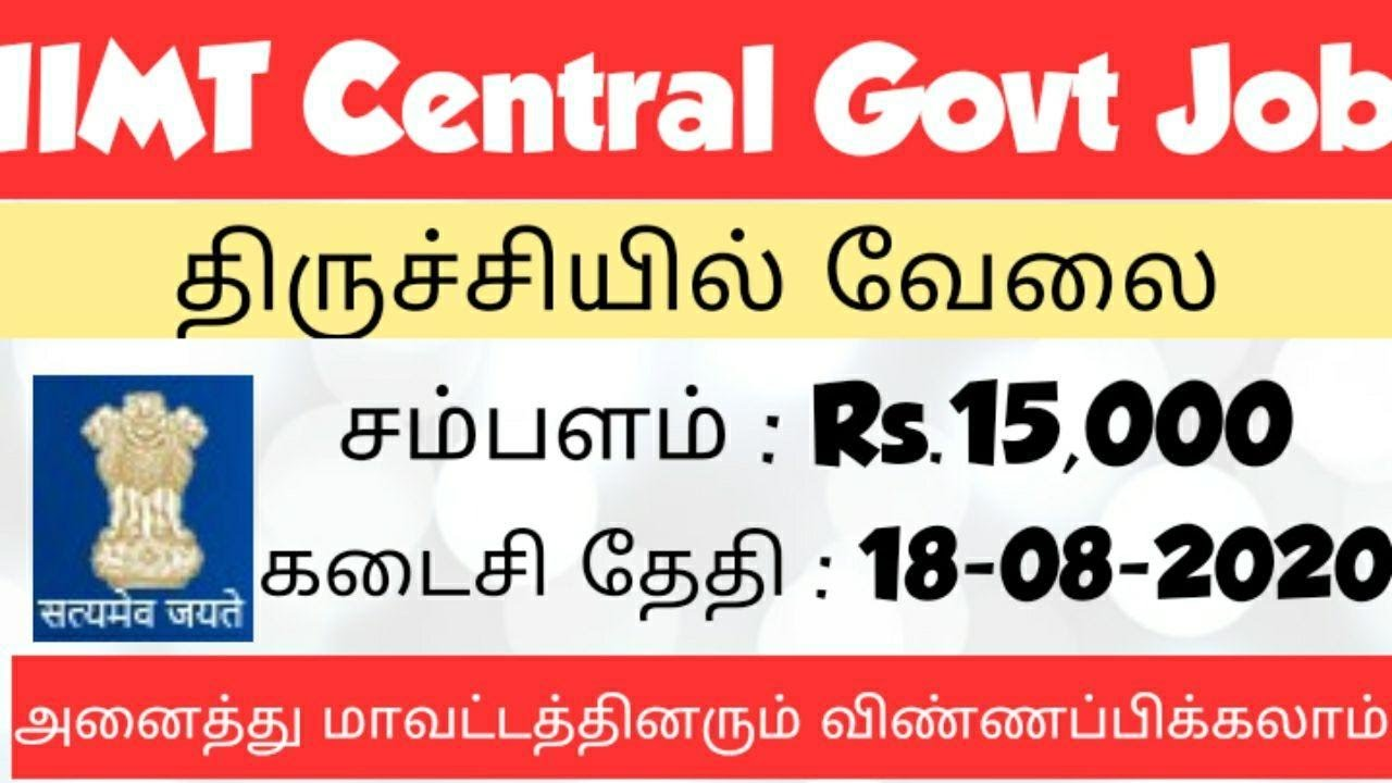 Trichy Indian Institute Of Management Jobs | Central Govt Job | Tamilnadu Govt Job