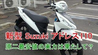 【新型 Suzuki アドレス110/試乗インプレ速報】 旧アドレスV125/PCX/DIO110/シグナスXとの違いは?Suzuki New Address110 Test drive/run thumbnail