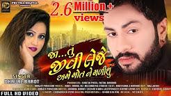 Dhaval Barot - Ja Tu Jivi Leje Ame Mot Ne Malishu | Latest Gujarati Song | Hd Video | Prutha Digital