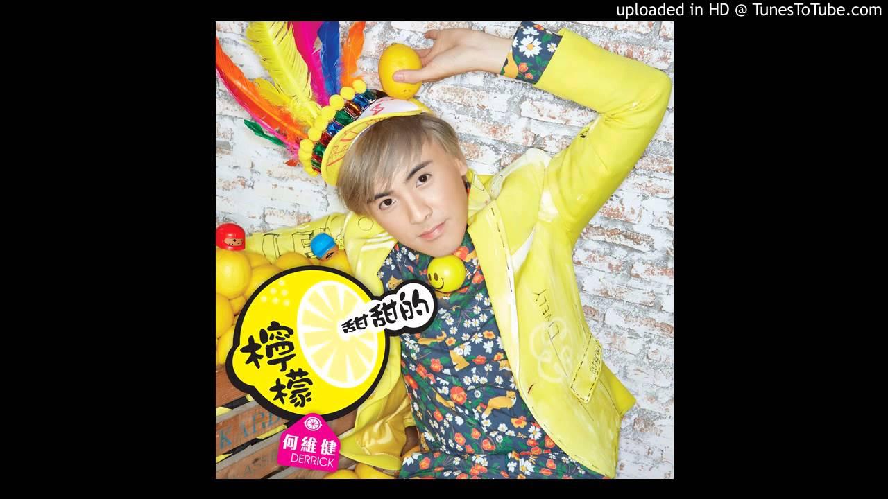 何維健 Derrick Hoh《檸檬甜甜的 Lemon Tree (Exr Reconstruction Dance Mix)》
