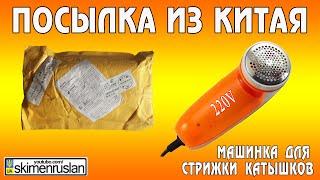 ПОСЫЛКА ИЗ КИТАЯ - Машинка для стрижки катышков 220V
