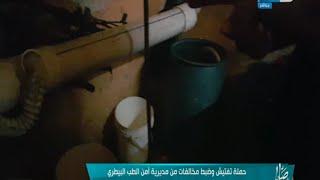 صبايا الخير | شاهد.. في أرقى أحياء القاهرة لحوم فاسدة مخزنة بالمجاري