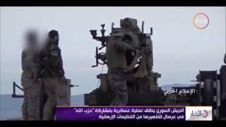 الأخبار - الجيش السوري يطلف عملية عسكرية بمشاركة