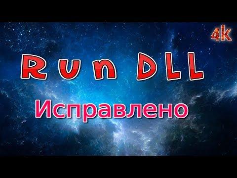 Ошибка RunDLL исправляем за 1,5 минуты / Windows 10 (4k Video)