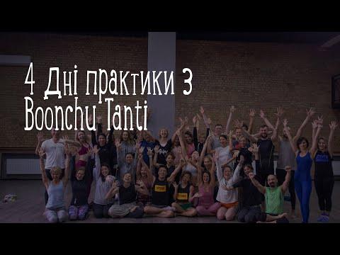 Oksana Taran & Max Huk: 4 дні практики з Boonchoo Tanti