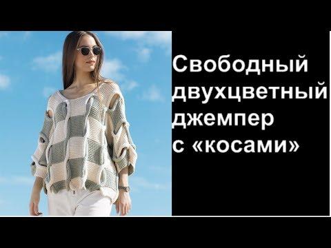 """Свободный двухцветный джемпер с """"косами"""". Сабрина №4-2018 🙋Вязание с Аленой Никифоровой❤"""