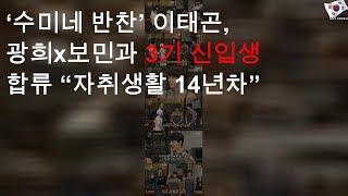"""'수미네 반찬' 이태곤, 광희x보민과 3기 신입생 합류 """"자취생활 14년차"""""""