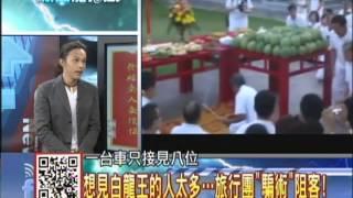 08/19新聞龍捲風part1 不敵病魔享壽76歲! 白龍王傳奇一生落幕!