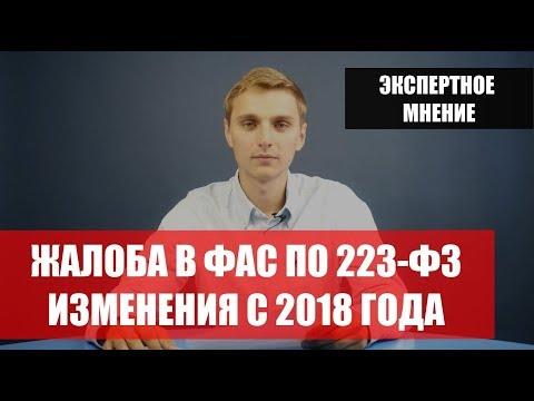 Жалоба в ФАС по 223-ФЗ - новые условия с 2018 года