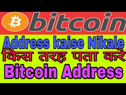 Bitcoin Address Kaise Nikale How To Bitcoin Wallet Address 2020