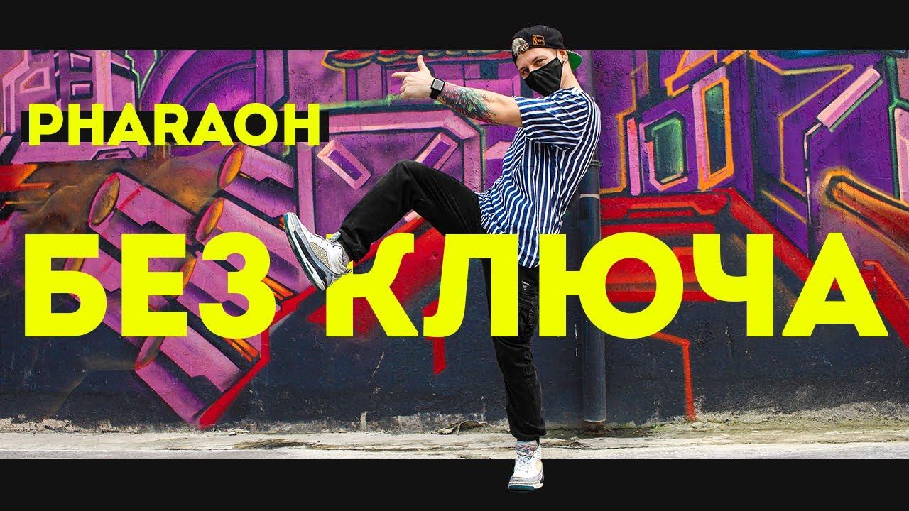 ТАНЕЦ - БЕЗ КЛЮЧА - PHARAOH | ФАРАОН #DANCEFIT