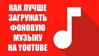 Как избежать нарушения авторских прав YouTube на музыку