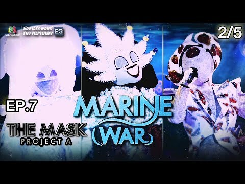 THE MASK PROJECT A | Marine War | EP.7 | 2/5 | 9 ส.ค. 61