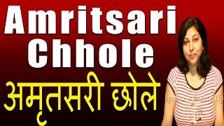 Amritsari Chole (Chickpea Curry of Amritsar) Thumbnail