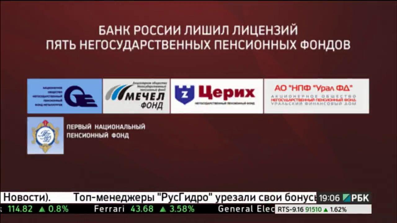 кит финанс нпф лицензия отозвана июне