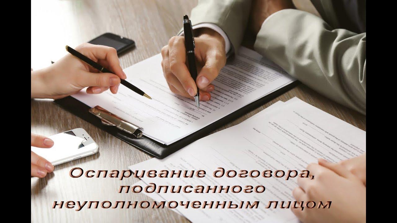 подписание сделки неуполномоченным лицом