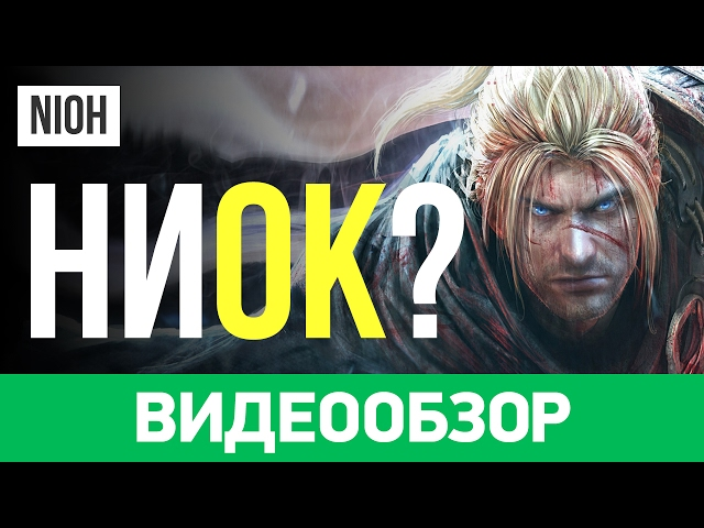 Nioh (видео)