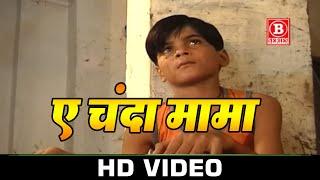 Kallu Ji Old Song || E Chanda Mama || Bhojpuri Sad Song || E Chanda Mama || ए चंदा मामा