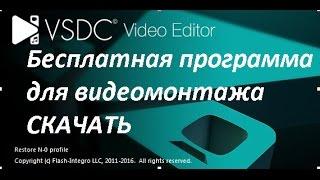 VSDC Free Video Editor Бесплатная программа для видеомонтажа СКАЧАТЬ VSDC Free Video Editor