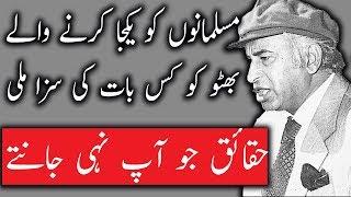 Efforts of former Pm Zulfikar Ali Bhutto to unite muslim leaders ذولفقار علی بھٹو | Urdu Files