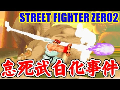 ダルシム(Dhalsim)のスルー現象 - STREET FIGHTER ZERO2(PlayStation)