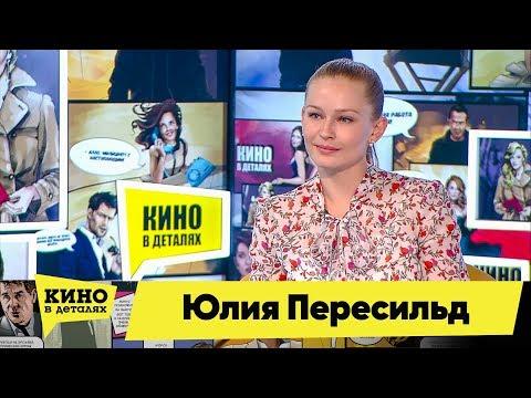 Юлия Пересильд   Кино в деталях 29.05.2018  HD