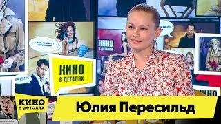 Юлия Пересильд | Кино в деталях 29.05.2018  HD