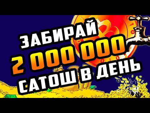 2 000 000 САТОШЕЙ В ДЕНЬ С САМЫХ ЖИРНЫХ БИТКОИН КРАНОВ