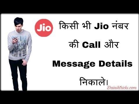 Jio Number Ki Call Aur Message Detail Kaise Nikale - Dainik Tricks