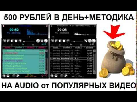 500 рублей в день на Транскрибации Видео контента Простая схема заработка