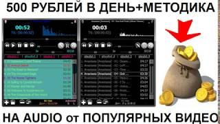 Схемы Автоматического Заработка   500 Рублей в День на Транскрибации Видео