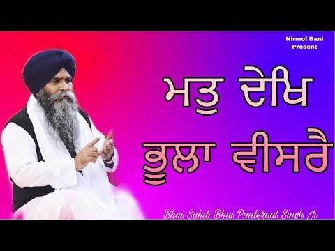 Mat Dekh Bula Vesre || Katha || Kichha Samagam || Giani Pinderpal Singh ji
