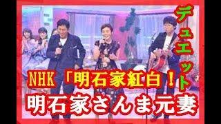 説明 お笑い芸人の明石家さんまさんによるNHKの音楽番組「明石家紅白!...